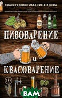 Левашева Елена Михайловна Пивоварение и квасоварение