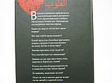 Мухаммад Салих аль-Мунанджид. Недуги сердца., фото 8