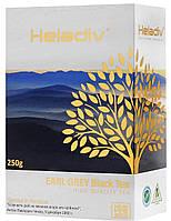 Чай черный с бергамотом Heladiv Earl Gray 250гр.