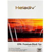 """Чай черный  Heladiv крупный лист O.P.A.250гр. (стандарт Orange Pekoe категории """"А"""")"""
