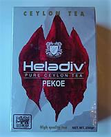 Чай черный Heladiv Pekoe 250гр.