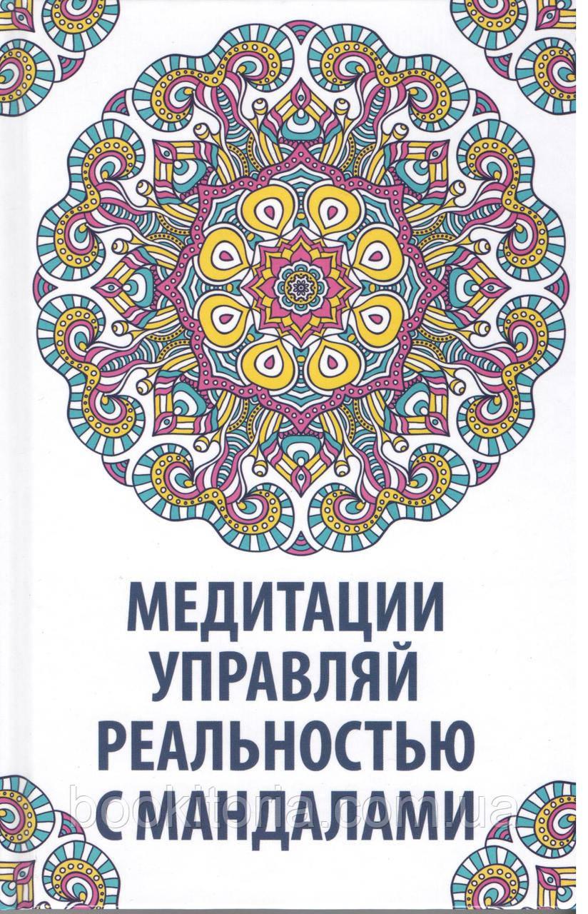 Сафронова Н. Медитации. Управляй реальностью с мандалами.