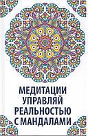 Сафронова Н. Медитации. Управляй реальностью с мандалами., фото 1