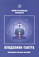 Свами Сатьянанда Сарасвати. Кундалини - тантра. Фундаментальное пособие., фото 1