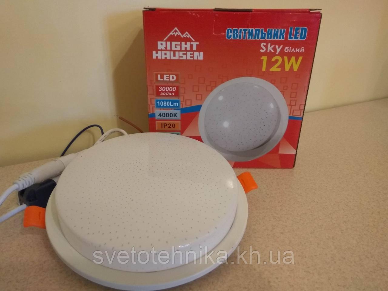 Светодиодный светильник встраиваемый(даунлайт) с эффектом сияния Right Hausen Sky 12W белый 4000К