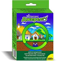 Джерело 160 г биопрепарат для очистки выгребных ям, септиков и туалетов, Энзим