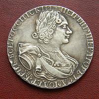 1 рубль 1723 р. Петро I