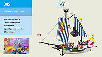 Детский конструктор для мальчика Brick (305) Пиратский корабль 310 деталей