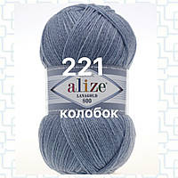 Пряжа для ручного вязания Alize LANAGOLD 800 (Ализе ланаголд 800)  221 светлый джинс