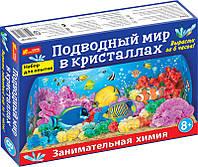 """Детский набор для опытов в кристаллах """"Подводный мир"""""""