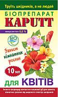 Капутт для цветов 10 мл биоинсектицид, Биохим-Сервис