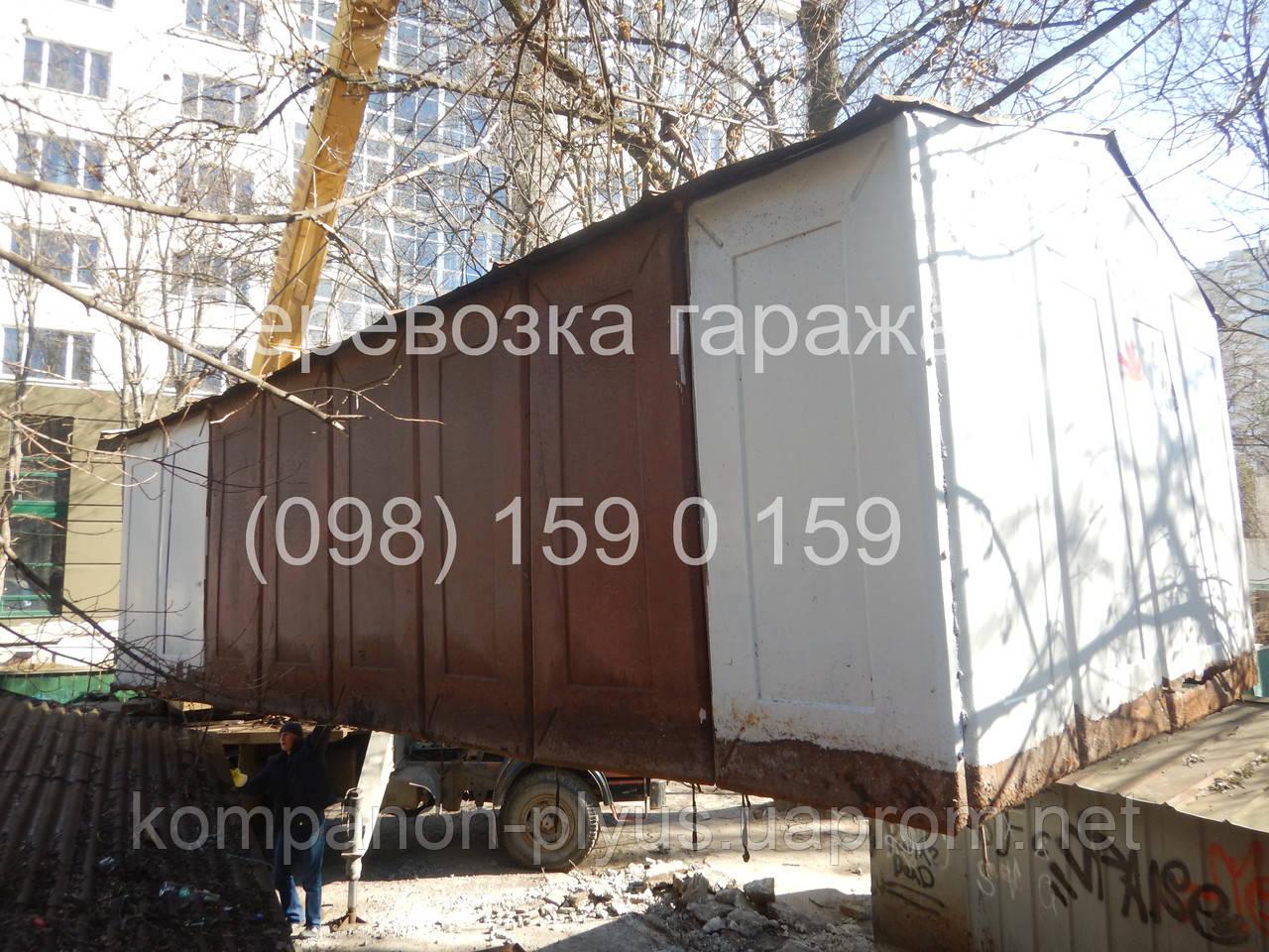 Перевезення гаража (098) 159 159 0