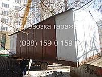 Перевозка гаража (098) 159 0 159
