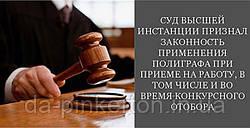 Правова позиція Вищого спец.суду щодо законності використання поліграфа.