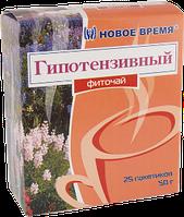 """Фиточай """"Гипотензивный"""", 25 пак. (50 г)"""