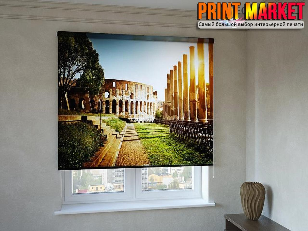 Рулонные шторы с фотопечатью Колизей