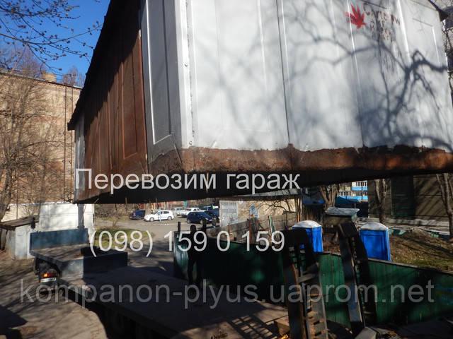 Перевезення гаражів тралом