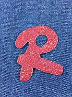 Нашивка буква R розовые блестки