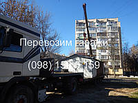 Перевозка гаражей (098) 159 0 159