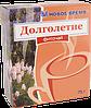 """Фиточай """"Долголетие"""", 75 г"""