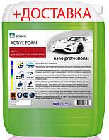Активная пена BOING NANO PRO TURBO (GEL) 23 кг