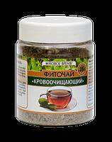 """Травяной чай для очищения крови, улучшает состав крови """"Кровоочищающий"""" Новое время, сбор 75 г"""