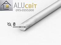 Пруток алюминиевый  d8 анодированный серебро