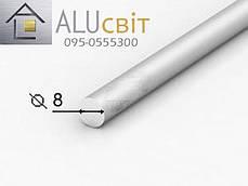 Пруток алюминиевый  d8 без покрытия