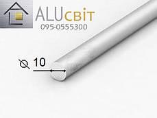 Пруток алюминиевый d10 анодированный серебро