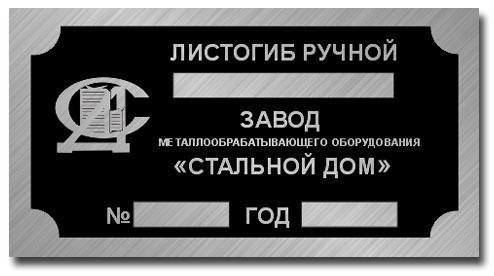 ТАБЛИЧКА,ШИЛЬД,ШИЛЬДИК,БИРКА НА ЛИСТОГИБ РУЧНОЙ - ООО «Турфан-Трейд» в Киеве
