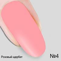 Гель лак №04 Розовый шербет коллекция Опиум Nika Nagel, 10 мл