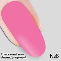 Гель лак №08 Изысканный пион Алены Дмитриевой коллекция Опиум Nika Nagel, 10 мл