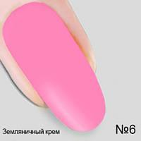 Гель лак №06 Земляничный крем коллекция Опиум Nika Nagel, 10 мл