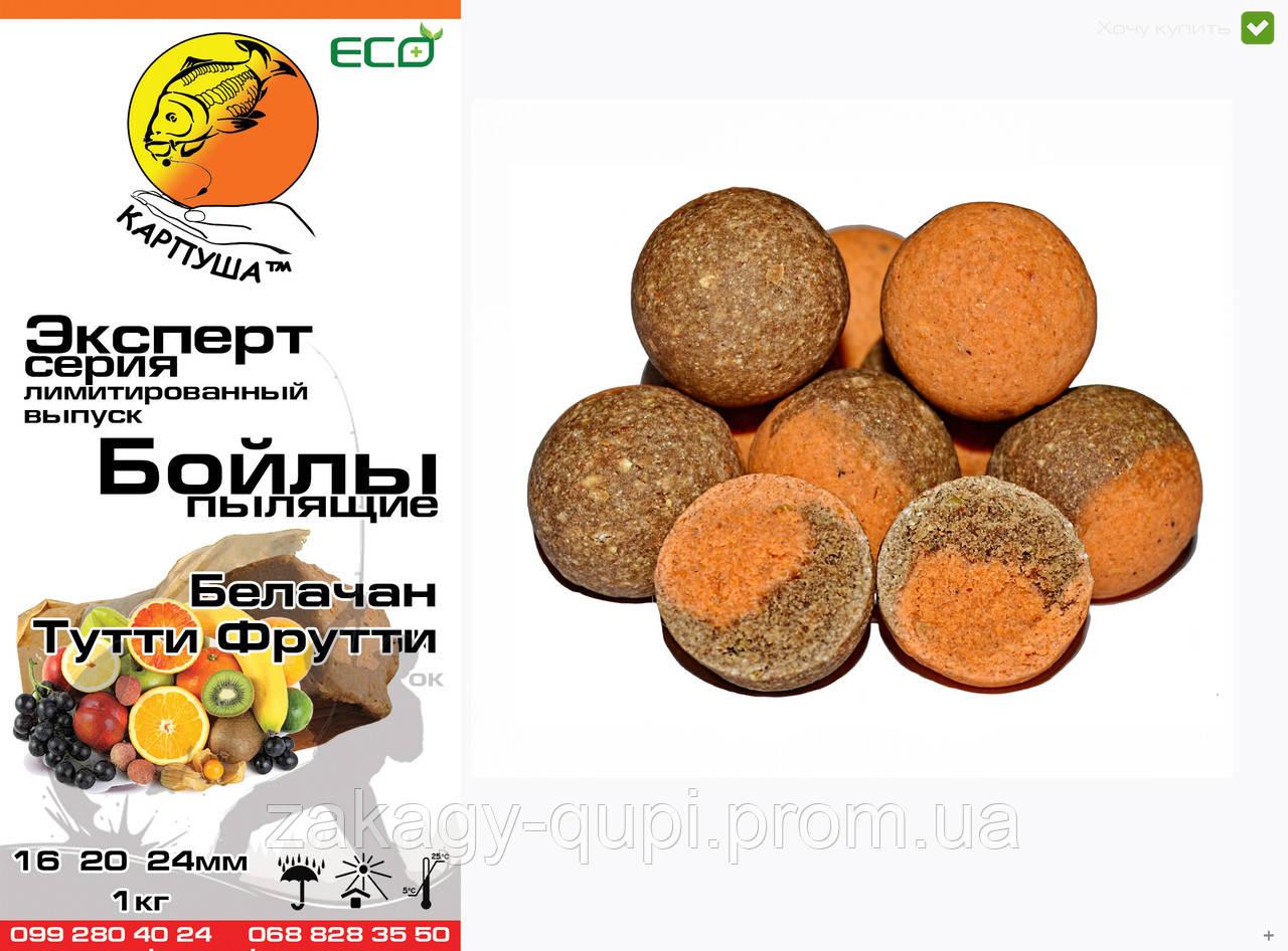 Бойлы пылящие Белачан - Тутти-Фрутти 20 мм 1 кг