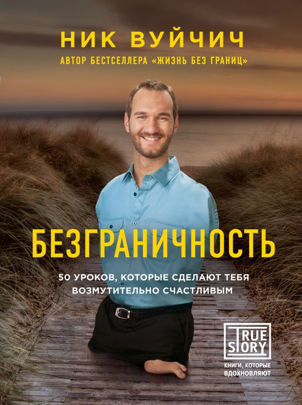 Ник Вуйчич Безграничность. 50 уроков, которые сделают тебя возмутительно счастливым книга