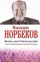 Норбеков Меняйся, умник! Работай над собой книга