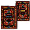 Текстильная обложка для паспорта в украинском стиле . Отличный подарок!