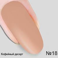 Гель лак №18 Кофейный десерт коллекция Опиум Nika Nagel, 10 мл