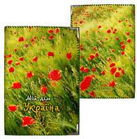Текстильная обложка на паспорт с украинской символикой