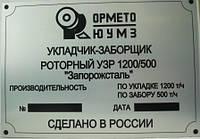 ТАБЛИЧКА,ШИЛЬД,ШИЛЬДИК,БИРКА УКЛАДЧИК-ЗАБОРЩИК РОТОРНЫЙ УЗР 1200/50