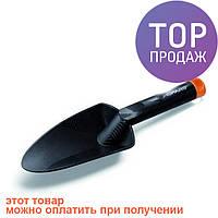 Садовый совок лопатка маленькая Fiskars 137000