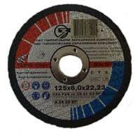 Круг шлифовальный (зачистной) ЗАК 125*6,3*22