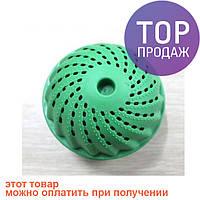 Шарик для стирки Clean Ballz / мяч для стирки, шар для стирки белья без порошка