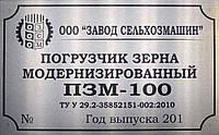 ТАБЛИЧКА,ШИЛЬД,ШИЛЬДИК,БИРКА ПОГРУЗЧИК ЗЕРНА МОДЕРНИЗИРОВАННЫЙ ПЗМ-100