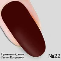 Гель лак №22 Пряничный домик Лилии Вакуленко коллекция Опиум Nika Nagel, 10 мл