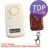 Мини сигнализация Alarm Vibration