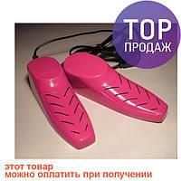 Сушилка для обуви Осень-6 (Shoes dryer-6)