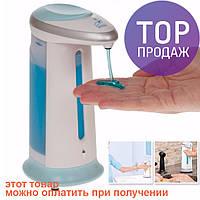 Сенсорная мыльница, дозатор для мыла, сенсорный дозатор, диспенсер для жыдкого мыла