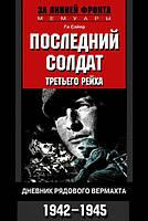 Последний солдат Третьего рейха. Дневник рядового вермахта. 1942-1945. Сайер Г.