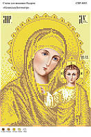 Вышивка бисером СВР 4003 БМ Казанская (золото) формат А4